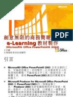 創意無限的商務簡報 與 E-Learning 教材製作