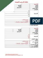 251092236 Format Rph Tahun 2015 Bahasa Arab Kssr Docx