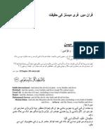 قران میں فری میسنز کی حقیقت-2  Quran