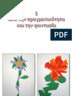 2014-15-Α-ΕΙΚΑΣΤΙΚΑ-5οΓΥΜΝΑΣΙΟ(ε)