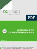 InsightXplorer Biweekly Report_20150615