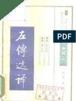 左传选择《古代文史名著选译丛书》