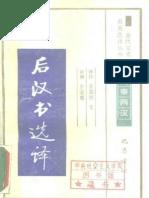 后汉书选译《古代文史名著选译丛书》