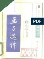 孟子选译《古代文史名著选译丛书》