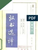 汉书选译《古代文史名著选译丛书》