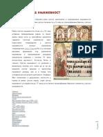 Stara srpska knjizevnost