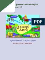 tamil primer