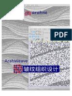 ArahWeave皱纹组织设计/ ArahWeave Crepe Weave