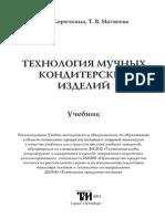 Корячкина С.Я., Матвеева Т.В. Технология Мучных Кондитерских Изделий (2011)