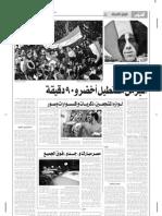 أكبر من مستطيل أخضر و90 دقيقة - عمرو عزت