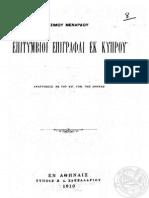 ΜΕΝΑΡΔΟΣ ΣΙΜΟΣ - ΕΠΙΤΥΜΒΙΟΙ ΕΠΙΓΡΑΦΑΙ ΕΚ ΚΥΠΡΟΥ (1910).pdf