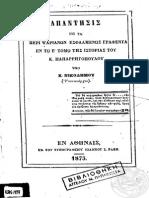 ΝΙΚΟΔΗΜΟΣ ΚΩΝΣΤΑΝΤΙΝΟΣ - ΑΠΑΝΤΗΣΙΣ ΕΙΣ ΤΑ ΠΕΡΙ ΨΑΡΙΑΝΩΝ ΓΡΑΦΕΝΤΑ ΥΠΟ Κ. ΠΑΠΑΡΗΓΟΠΟΥΛΟΥ (1875).pdf