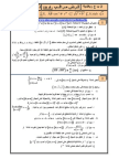 LnComplexeDs1.pdf