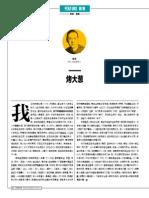 Chinese Magazine Sample