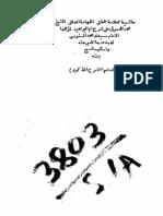 Dusuqi - Hashiyah `ala Sharh Umm Barahin