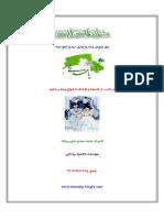 AhdafEzdevag(www.omideiran.net)(www.irebook.com).pdf