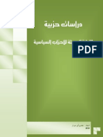The modern administration for the political parties in Jordan ( the structure and management  )
