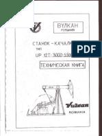 СКVulcan