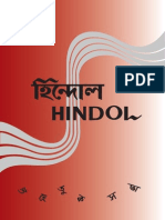 24th Issue HINDOL April 2015