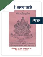 Purnanandalahari-p1  purnanandalahari-p1_specialSpecial Edition