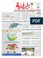 Alroya Newspaper 17-06-2015