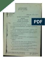 Border Report of Gen. Ke Kimyan to PM. Hun Sen in 1999