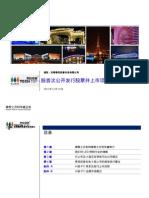 东营泰克拓普光电项目建议书 pitchbook _1213_v3