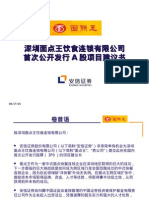 IPO pitch book
