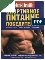 Сьюзан Клейнер - Спортивное Питание Победителей (Библиотека Men's Health) - 2011