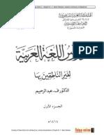 Arabic Course Vol 1.