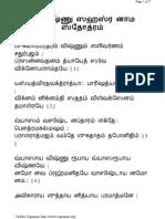 Sree Vishnu Sahasra Nama Stotram Tamil Large