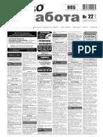 Aviso-rabota (DN) - 212/208/