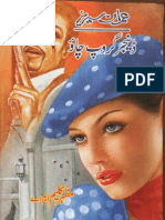 danger-group ==-== mazhar kaleem -- imran series ==-==