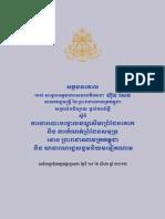 PM Hun Sen's Presentation on Border