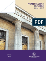 Bank of Greece - Monetary policy, 2014~2015 report