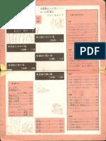 Dicionario de Kanji