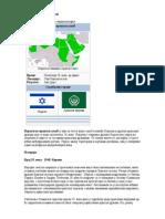 Izraelsko-arapski ratovi