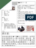 November 2009 Newsletter for Nottingham Chinese Welfare Association (Chinese Version)
