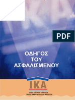 ΟΔΗΓΟΣ-ΑΣΦΑΛΙΣΜΕΝΟΥ-ΙΚΑ
