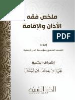 azanwaeqama.pdf