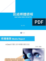 Carat Media NewsLetter-794
