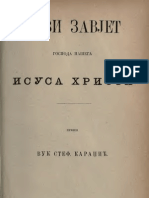 Свето Писмо ; Нови Завјет Господа Нашега Исуса Христа (1870.Год.) - Вук С. Караџић