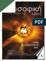 filoσοφική Λίθος - Τεύχος 148 - Νέα Ακρόπολη