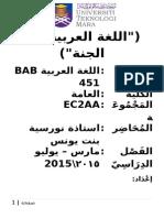 script bab451 br_13062015