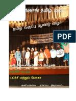 Tamil Malar 2-06 Web.pdf