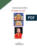 Maa kamakhya Tantra Sadhana(माँ कामाख्या तंत्र साधना )