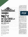 พม่า  สถาบันกษัตริย์ vs สถาบันสงฆ์.pdf