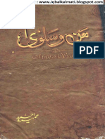 Man o Salwa (Iqbalkalmati.blogspot.com)