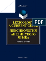 Babich G. Lexicology a Current Guide.fragment