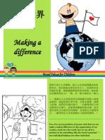 改變世界 - Making a Difference